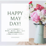 HAPPY MAY DAY  5/31まで 期間限定チケット発売
