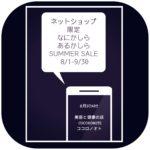 ネットショップ 限定 SUMMER SALE