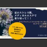 オリジナルフェイスマスク&スペシャルクリーム YŪ   フェイシャルコースSTART